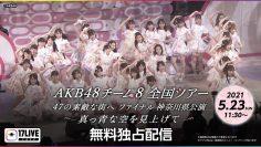 210523 AKB48 15th Anniversary LIVE – AKB48 Team 8 Zenkoku Tour ~47 no Sutekina Machi he~ Final – HD