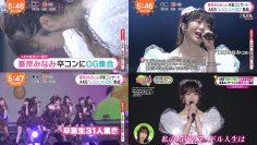210524 AKB48 Minegishi Minami Graduation's TV News – Mezamashi TV & Hayadoki! & ZIP! & NONSTOP! – HD-tile