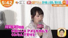 210524 ex-AKB48 Kawaei Rina's TV News – Hayadoki! – HD.mp4-00001