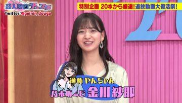 210525 Geinin Douga Tuesday – Nogizaka46 Kanagawa Saya – HD.mp4-00003