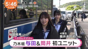 210525 Nogizaka46 Yoda Yuki, Tsutsui Ayame's TV News – Mezamashi TV – HD.mp4-00001