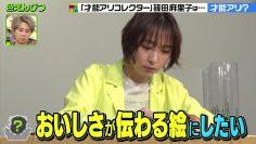 210527 Purebato!! – ex-AKB48 Shinoda Mariko – HD.mp4-00002