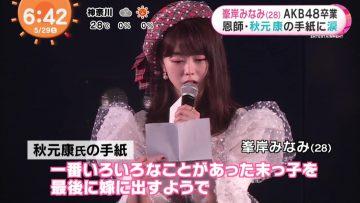 210529 AKB48 Minegishi Minami's TV News – Mezamashi Doyoubi – HD.mp4-00001