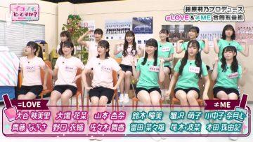210529 Ikonoi, Dou Desu ka TBS Channel Special Edition – =LOVE & ≠ME – HD.mp4-00002