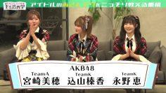 210530 AKB48 no Naisho Tetsugaku – HD.mp4-00003