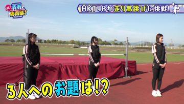 210530 HKT Seishun Taiiku-bu! – HD.mp4-00004