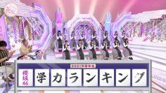 210530 Soko Magattara, Sakurazaka – HD.mp4-00002