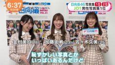 210531 Hinatazaka46's TV News – ZIP! & Mezamashi TV – HD.mp4-00008