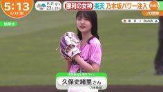 210531 Nogizaka46 Kubo Shiori's TV News – Hayadoki! – HD.mp4-00007
