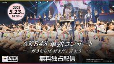 AKB48 15th Anniversary LIVE AKB48単独コンサート ~好きならば好きだと言おう~