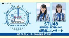 STU48 Fukuda Akari, Yabushita Fuu 4th Anniversary Concert