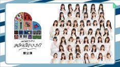 210529 HKT48 Concert Minnna Genki ni Shitotta 1200 – Daytime Performance – LINE LIVE Ver – HD.mp4-00001