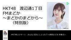 210529 HKT48 Concert Minnna Genki ni Shitotta 1800 – Night Performance ~Moriyasu Madoka Graduation Ceremony~ – LINE LIVE Ver – FHD.mp4-00002