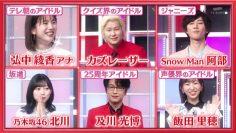 210531 Quiz Presen Variety Q Sama!! – Nogizaka46 Takayama Kazumi, Kitagawa Yuri – HD.mp4-00004