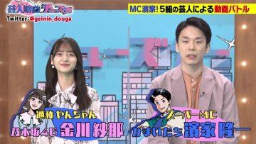 210601 Geinin Douga Tuesday – Nogizaka46 Kanagawa Saya – HD.mp4-00019