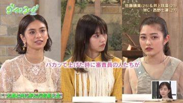210601 Gout Temps Nouveau 2 – ex-Nogizaka46 Nishino Nanase – HD.mp4-00021