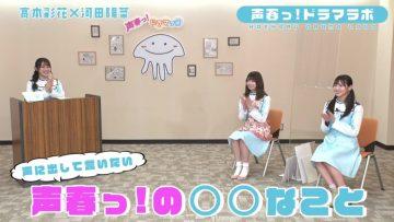 210602 Koeharu! Hulu Original – Koeharu! Drama Lab! 6 – Hinatazaka46 – HD.mp4-00001