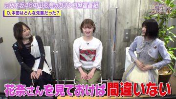 210605 ex-Nogizaka46 Nakada Kana no Mahjong Gachi Battle! Kanarin no Top Me Toreru Kana – HD.mp4-00010