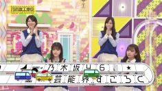 210606 Nogizaka Under Construction – HD.mp4-00005