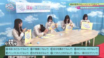 210607 Hinatazaka de Aimashou & Hinatazaka46 Desu. Chotto ii Desu ka Season 2 – HD.mp4-00001