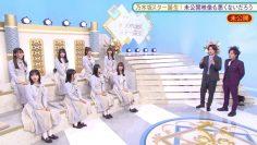 210607 Nogizaka Star Tanjou! Hulu Original – Mikoukai Eizou Mo Warukunaidarou – HD.mp4-00001