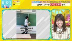 210608 LOVE it! – Hinatazaka46 Takamoto Ayaka – HD.mp4-00002