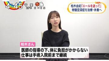210609 AKB48 Kashiwagi Yuki's TV News – Oha!4 & Hayadoki! & Mezamashi TV & Good! Morning & ZIP! – HD.mp4-00001