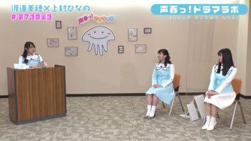 210609 Koeharu! Hulu Original – Koeharu! Drama Lab! 7 – Hinatazaka46 – HD.mp4-00007