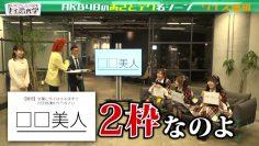 210613 AKB48 no Naisho Tetsugaku – HD.mp4-00001