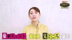 210613 'Nemesis' Finally The Last Episode! All Stories Digest SP – ex-AKB48 Oshima Yuko – HD.mp4-00012