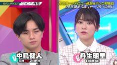 210613 Nichiyoubi no Hatsumimi Gaku – Hinatazaka46 Nibu Akari – HD.mp4-00003