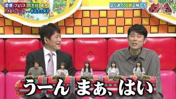 210614 Nep League – Nogizaka46 Akimoto Manatsu, Kubo Shiori, Kaki Haruka, Kitagawa Yuri – HD.mp4-00005