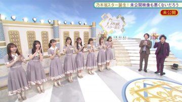 210614 Nogizaka Star Tanjou! Hulu Original – Mikoukai Eizou Mo Warukunaidarou – HD.mp4-00001