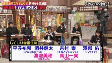 210614 Shikujiri Sensei Ore Mitai ni Naruna!! – Nogizaka46 Takayama Kazumi & Hinatazaka46 Watanabe Miho – HD.mp4-00008