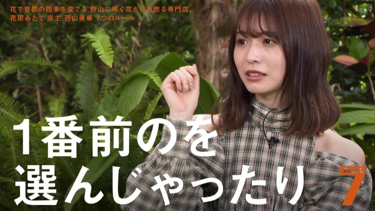 210615 7 Rules – ex-Keyakizaka46 Nagahama Neru – HD.mp4-00007