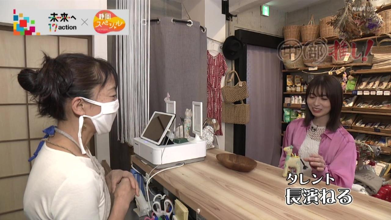 210615 Chuubu Oshi! Shizuoka Special – ex-Keyakizaka46 Nagahama Neru – HD.mp4-00009