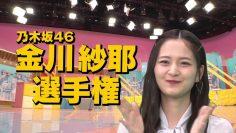 210615 Geinin Douga Tuesday – Nogizaka46 Kanagawa Saya – HD.mp4-00008