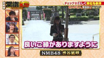 210615 Geinoukai Joushiki Check! ~Toriniku-tte Nani no Niku!~ – AKB48 Kashiwagi Yuki & NMB48 Shibuya Nagisa – HD.mp4-00007