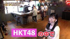 210615 OKEHAZAMA-tte Nan Desu ka – HKT48 Unjo Hirona, Watanabe Akari – HD.mp4-00002