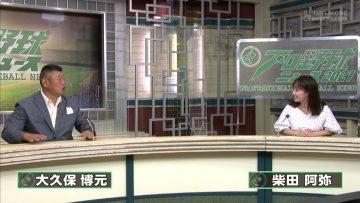 210615 Professional Baseball News 2021 – ex-SKE48 Shibata Aya – HD.mp4-00001