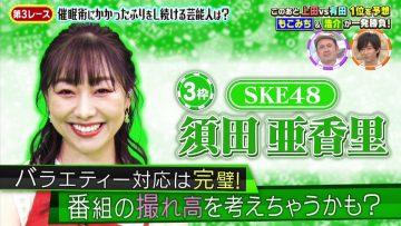 210616 Cream Zouryou 2-hondate SP – SKE48 Suda Akari – HD.mp4-00008