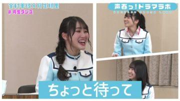 210616 Koeharu! Hulu Original – Koeharu! Drama Lab! 8 – Hinatazaka46 – HD.mp4-00003