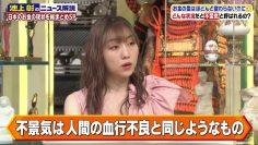 210619 Ikegami Akira no News Sodattanoka!! – SKE48 Suda Akari – HD.mp4-00001