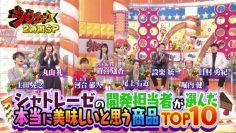 210619 Job Tune 2Hours SP – Nogizaka46 Kaki Haruka – HD.mp4-00002