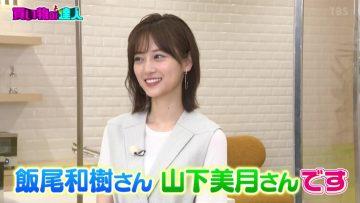 210619 King's Brunch – Nogizaka46 Yamashita Mizuki Cut – HD.mp4-00010