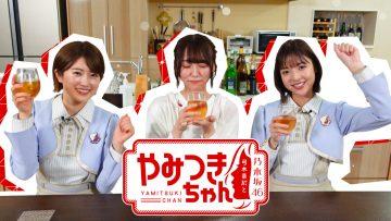 210619 Nogizaka46 Yumiki Nao to Yamitsuki-chan – HD