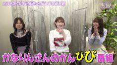 210619 ex-Nogizaka46 Nakada Kana no Mahjong Gachi Battle! Kanarin no Top Me Toreru Kana – HD.mp4-00014