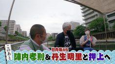210620 Nariyuki Kaidou Tabi – Hinatazaka46 Nibu Akari – HD.mp4-00006