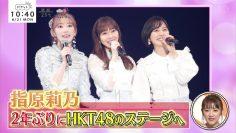 210621 HKT48 Miyawaki Sakura & ex-HKT48 Sashihara Rino's TV News – BAGUETTE – HD.mp4-00004