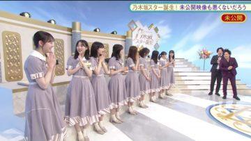 210621 Nogizaka Star Tanjou! Hulu Original – Mikoukai Eizou Mo Warukunaidarou – HD.mp4-00012